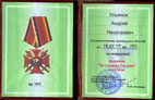"On 16th January 2017 the Presidium of ""VAN KB"" awarded the President of ""SVAROG"" company Andrei Ulyanov with the order ""For Services to Russia"", first class, for high determination, perseverance and professionalism in his field of work."
